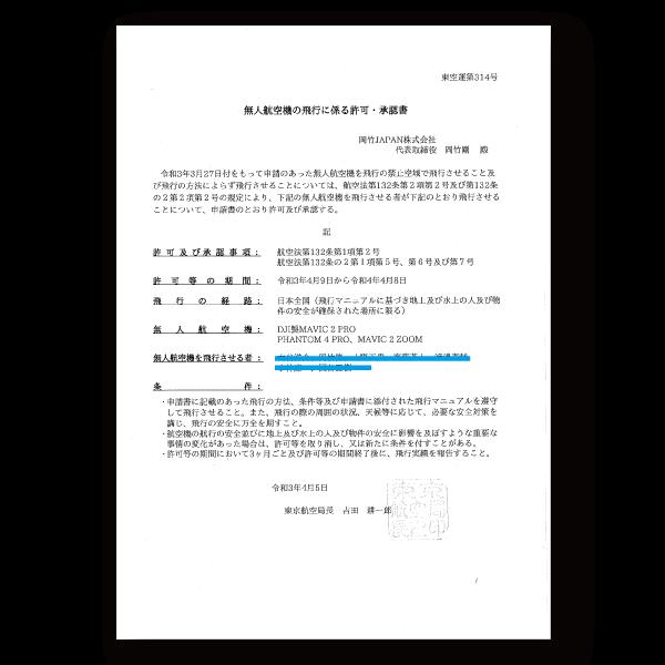 国土交通省包括申請証明書