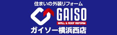ガイソー横浜西店