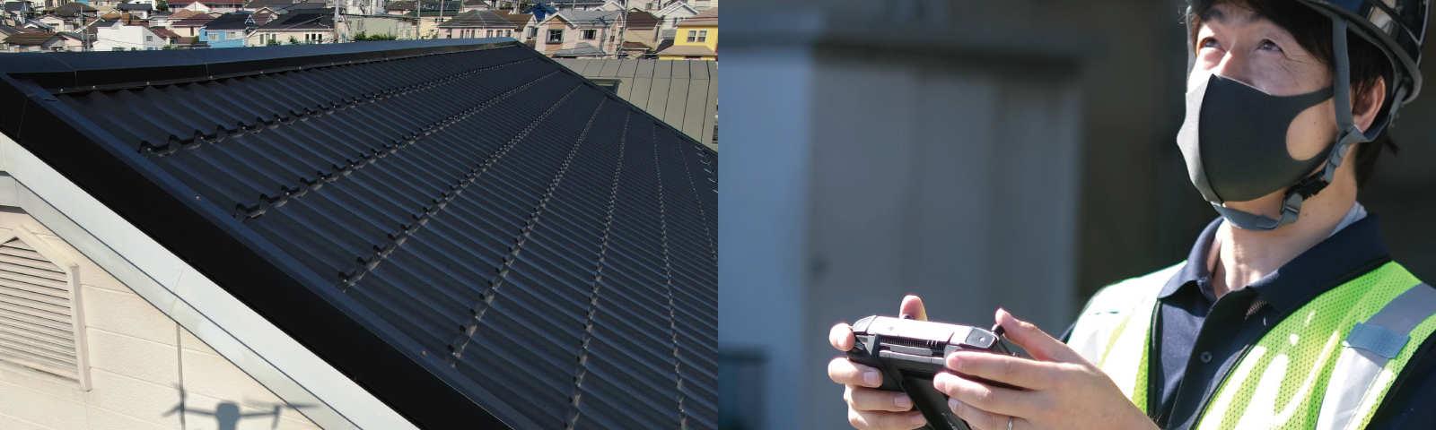 屋根/外壁 点検イメージ