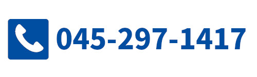 お電話でのご予約 045-297-1417