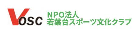 NPO法人 若葉台スポーツ文化クラブ