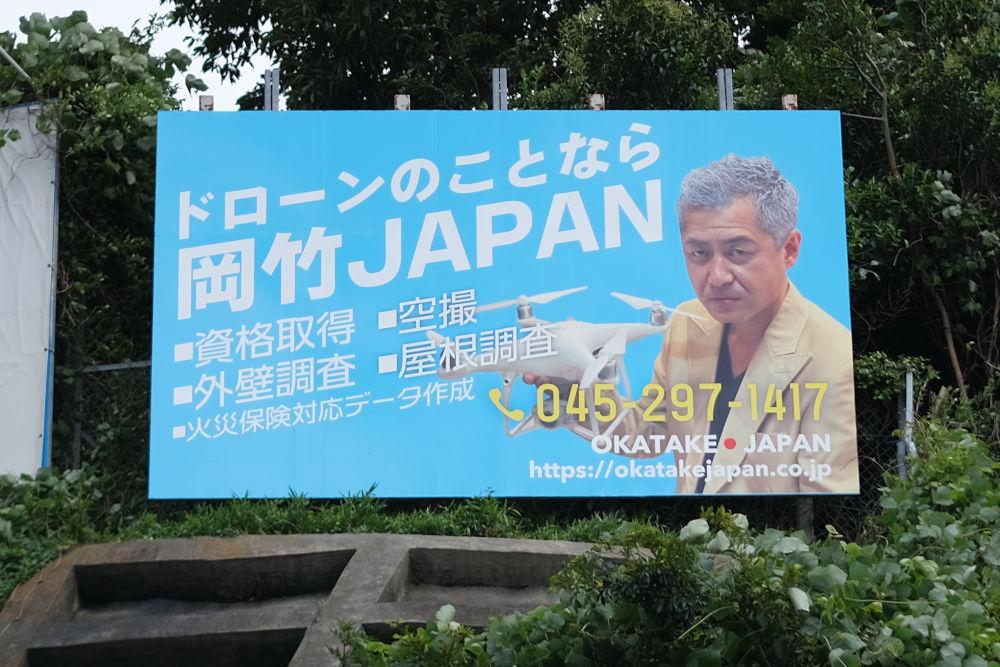 岡竹JAPAN看板シリーズ 戸塚区戸塚警察署交差点3