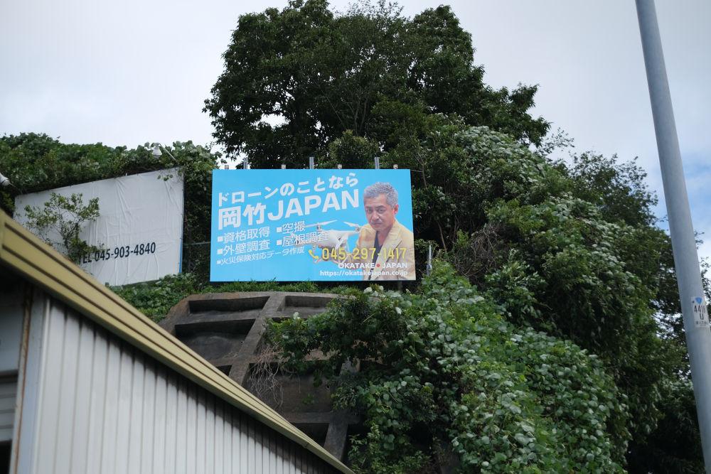 岡竹JAPAN看板シリーズ 戸塚区戸塚警察署交差点2