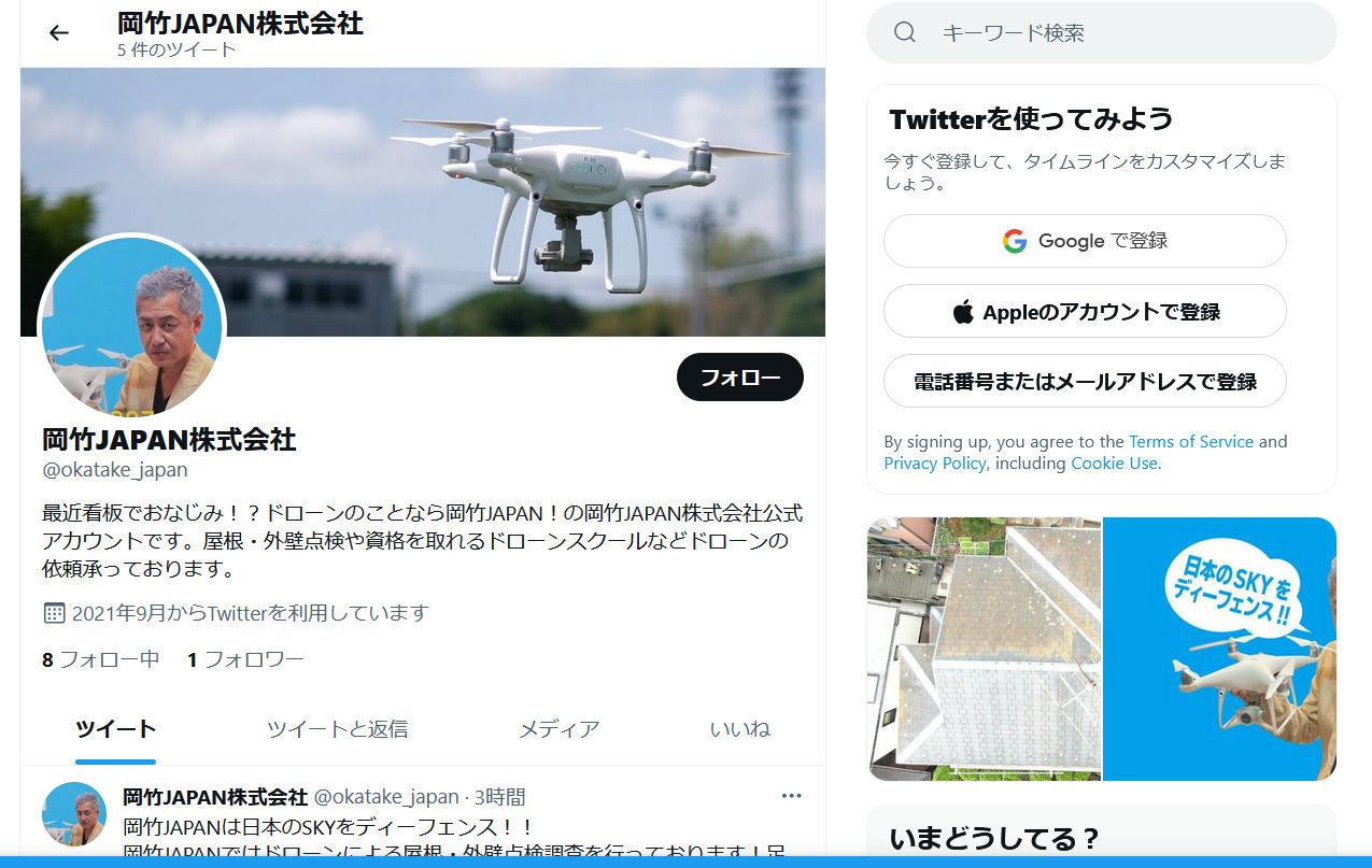 okatakejapan-twitter2